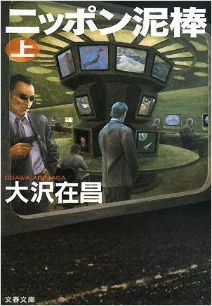 Nipponnsorobou