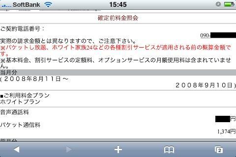 Iphone080910